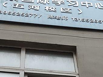 阿卡索外教(五河校区)