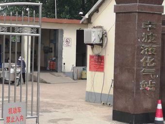 中波液化气站