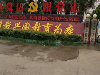 临颍县职业教育中心