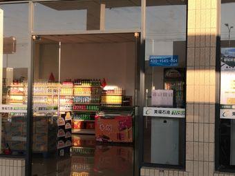 美福石油古山加油站