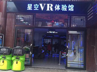 星空VR体验馆