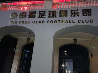 自由星足球俱乐部