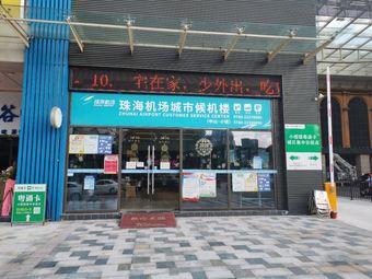 珠江机场城市候机楼