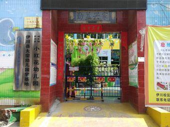 小红花幼儿园