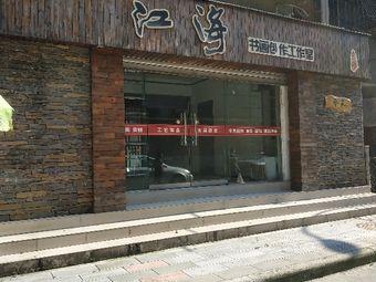 江海书画创作工作室
