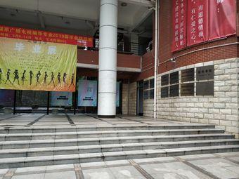 广东电视台嘉佳卡通频道教学与科研基地