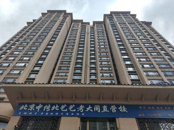 北京中传北艺艺考(大同直营校)