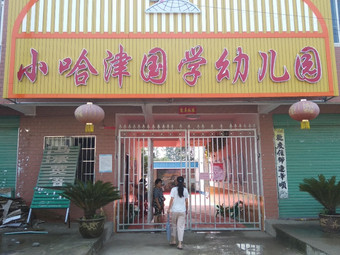 小哈津国学幼儿园