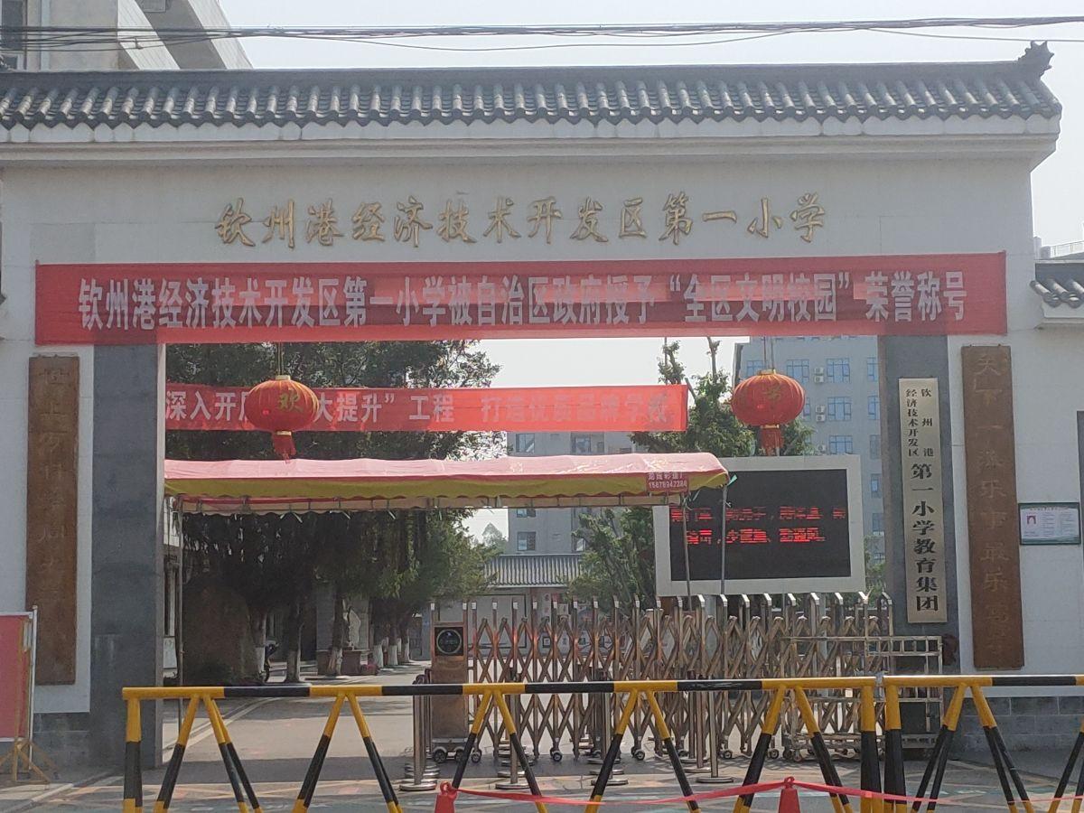钦州港经济开发区第一小学