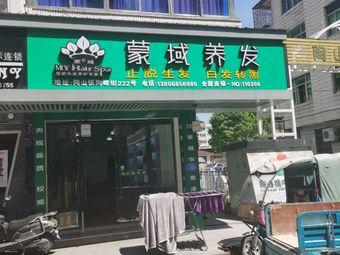 蒙域养发(陶山店)