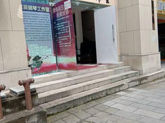 京英钢琴工作室
