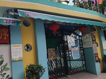 新化县幼儿园-西北门