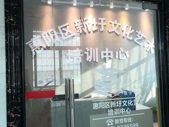 惠阳区新圩文化艺术培训中心(塘吓校区)