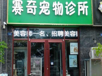 赛奇宠物诊所