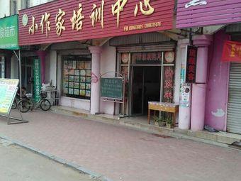 小作家培训中心
