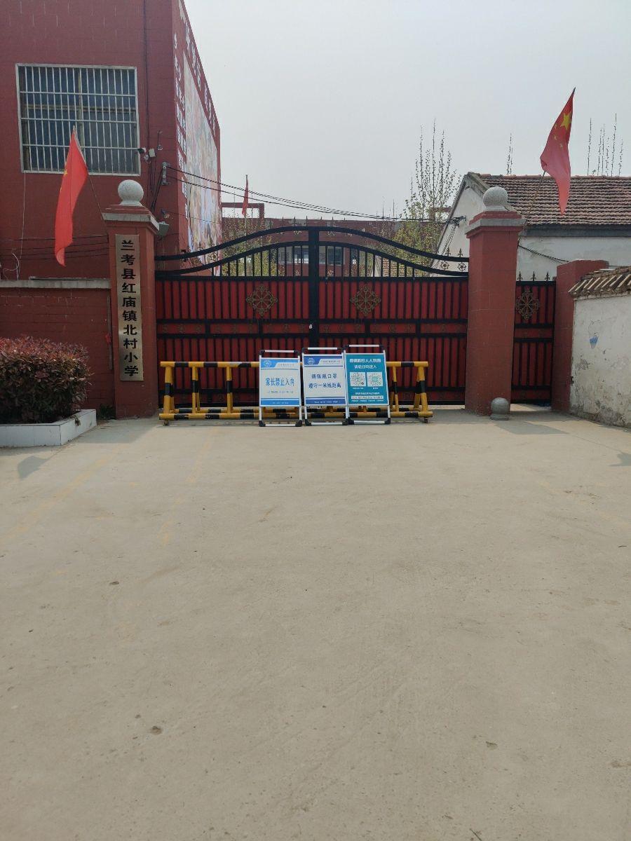 兰考县红庙镇北村小学