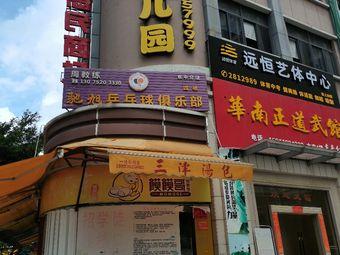 驰旭乒乓球俱乐部(东平分店)