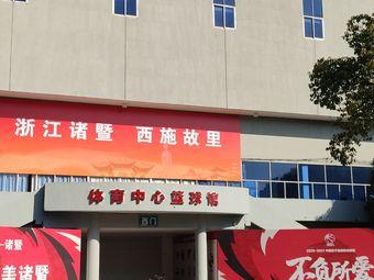 体育中心篮球馆