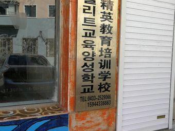 延吉市精英教育培训学校