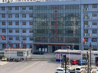邯郸市第二外国语学校