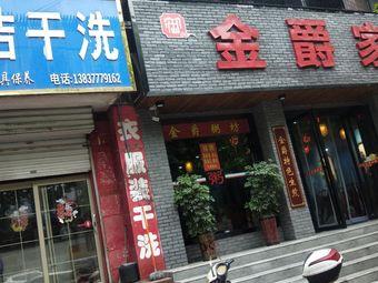 佳艺轩茶艺培训中心