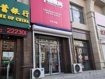 华图教育(台安华图店)