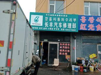 长丰汽车修理部(安图专卖店)