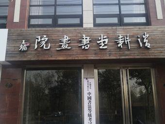 王鏞潜耕堂书画院
