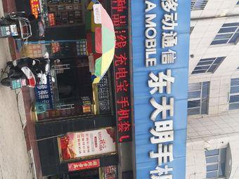 中国移动(大奥手机市场店)