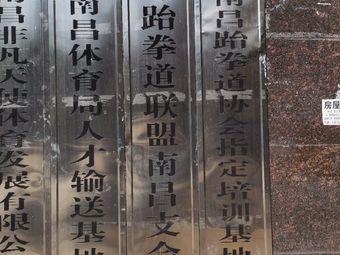 中韩跆拳道联盟(南昌支会)