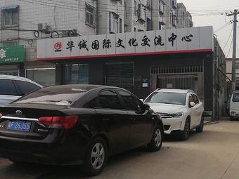 华诚国际文化交流中心