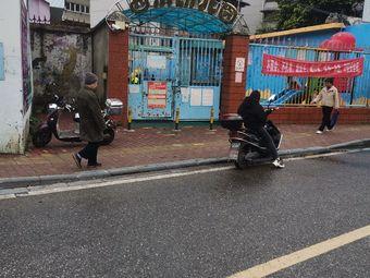 西清幼儿园