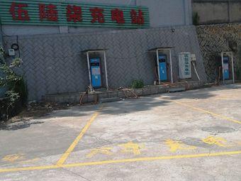 伍陆柒充电站(晋江海峡食品城)