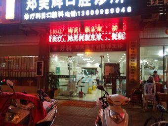 漳平市菁城街道郑美辉口腔诊所
