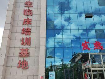 赤峰学院附属医院-全科医生临床培训基地