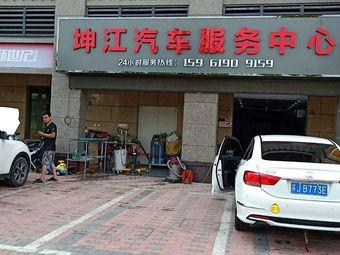 坤江汽车服务中心