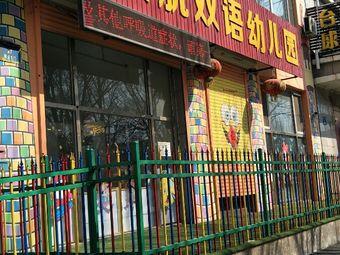 祺航双语幼儿园