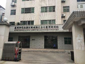 惠城区财政局会计培训中心(陈江培训部)