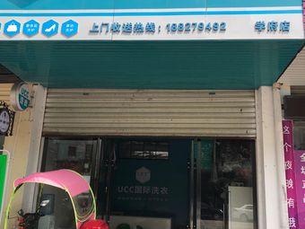 UCC国际洗衣(学府店)