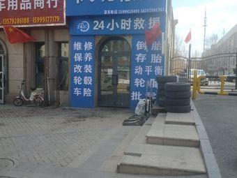 卡子龙轮胎店