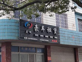 姜听豪车租赁(临海店)