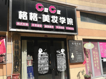 格格-美妆学院
