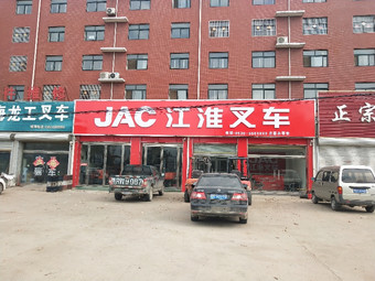 江淮叉车(庄寨店)
