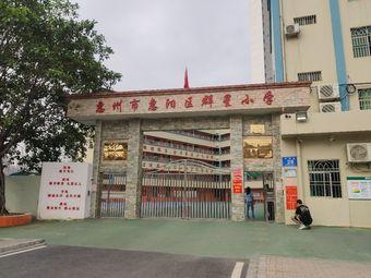 惠州市惠阳区群星学校