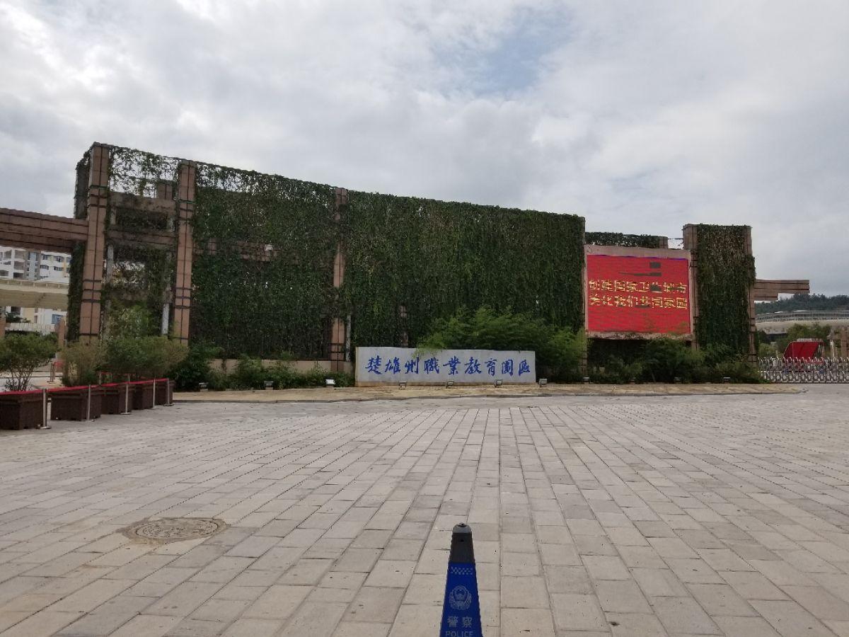 楚雄州职业教育园区