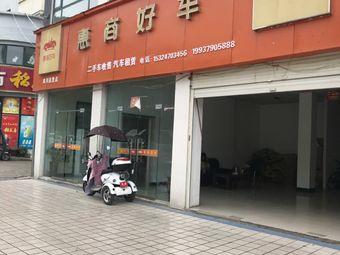 惠商好车(栾川直营店)