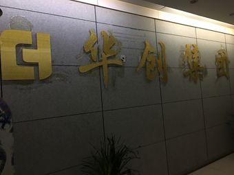 华创国际科技教育