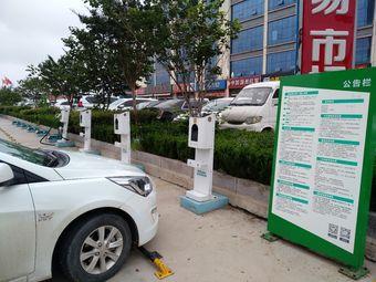 特来电汽车充电站(旧货市场)