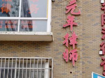 贵州元年律师