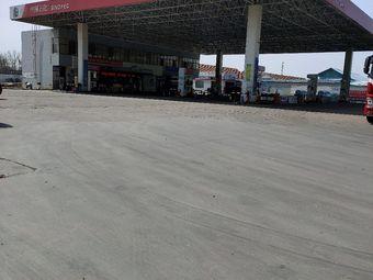中国石化(第二十三加油站)